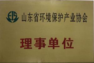 山東省環境保護産業協會理事單位