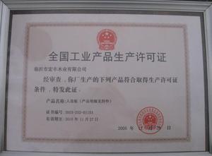 全國工業産品生産許可證
